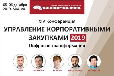 """XIV Конференция """"Управление корпоративными закупками-2019"""" баннер"""