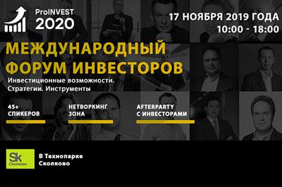 ProINVEST 2020 баннер