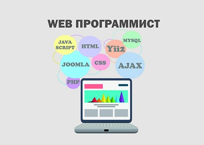 Web-программист баннер