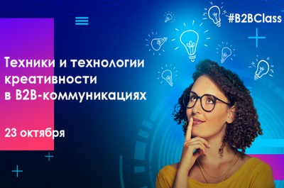 Техники и технологии креативности в B2B-коммуникациях баннер