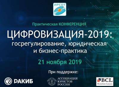 Цифровизация-2019: госрегулирование, юридическая и бизнес-практика баннер