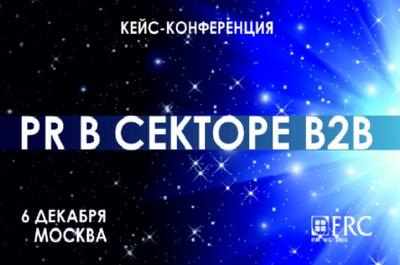 """IV кейс-конференция """"PR в секторе B2B"""" баннер"""