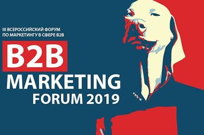 B2B MARKETING FORUM 2019 баннер