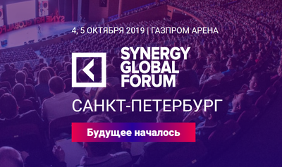 Synergy Global Forum 2019 баннер