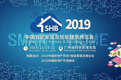 2019 China Smart Homes & Buildings Expo баннер