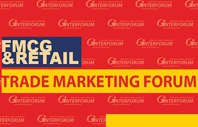 FMCG & RETAIL TRADE MARKETING FORUM 2020 баннер