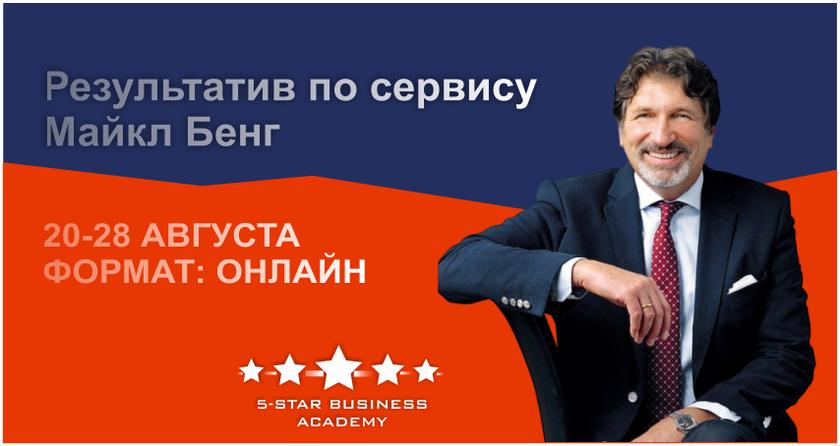 """Марафон для владельцев бизнеса, директоров и руководителей """"Результатив по сервису от Майкла Бенга"""" баннер"""