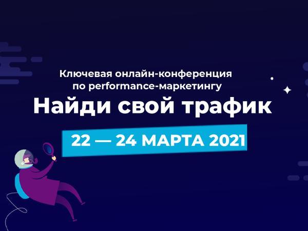 Конференция по performanсe-маркетингу «Найди свой трафик» баннер