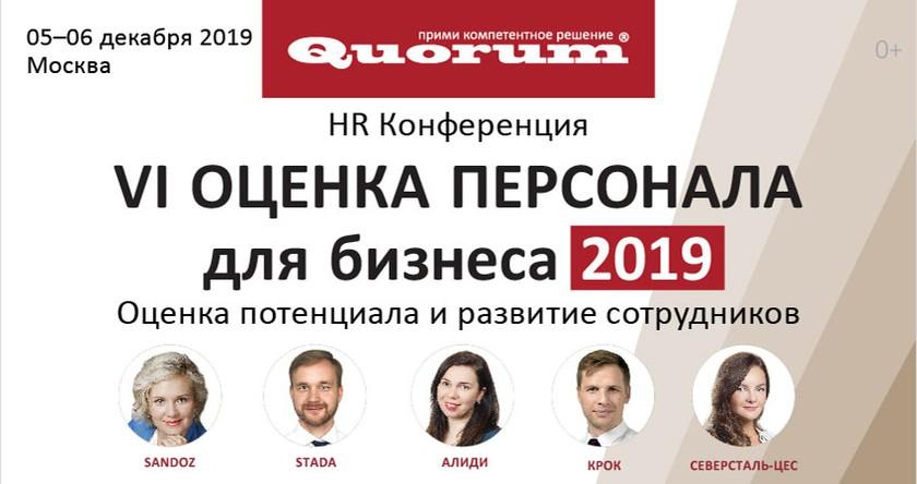 HR Конференция VI ОЦЕНКА ПЕРСОНАЛА для бизнеса 2019 баннер