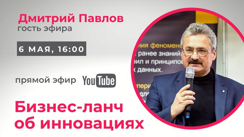 Инноланч с Антоном Хрековым и Еленой Иванчук баннер