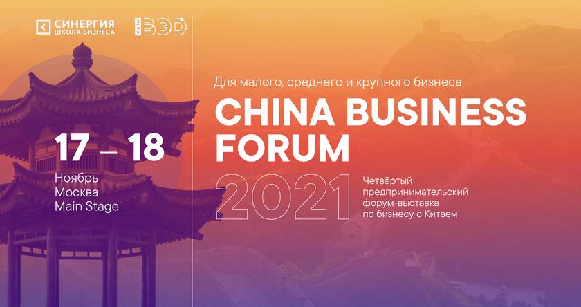 CHINA BUSINESS FORUM 2021 баннер