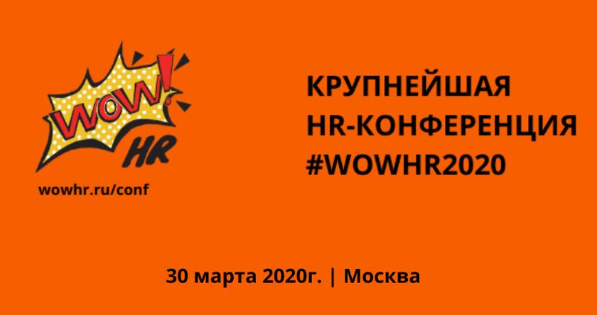 WOW!HR 2020 баннер