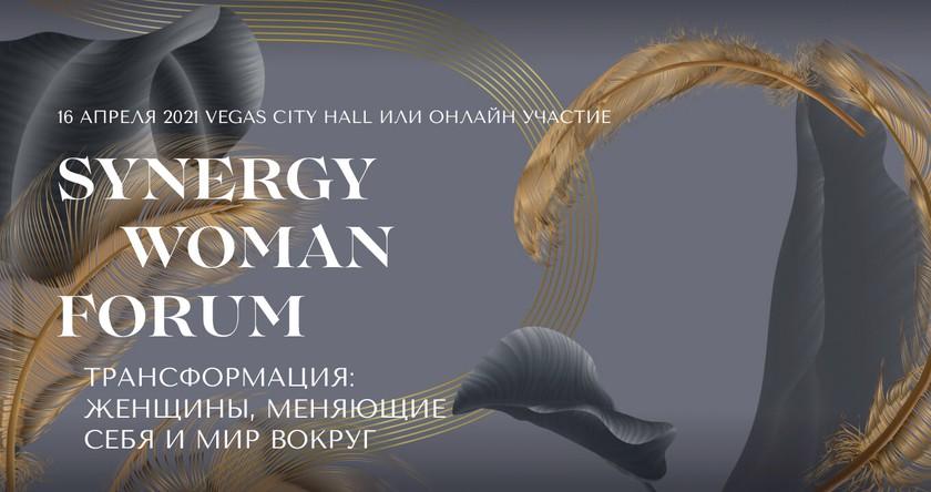 Synergy Woman Forum 2021 баннер
