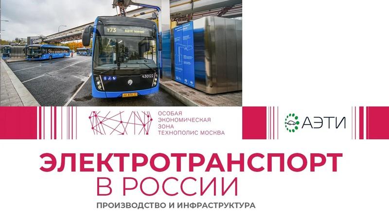 Электротранспорт в России: производство и инфраструктура баннер
