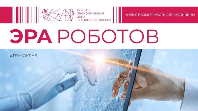 Техноклуб «Эра роботов: новые возможности для медицины» баннер