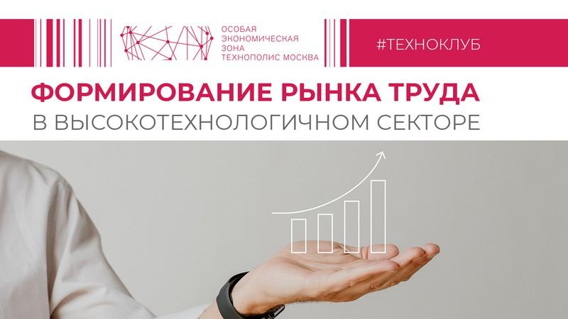 ТехноКлуб «Формирование рынка труда в высокотехнологичном секторе» баннер