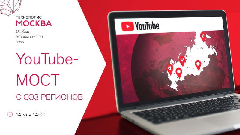 YouTube-мост с ОЭЗ регионов баннер