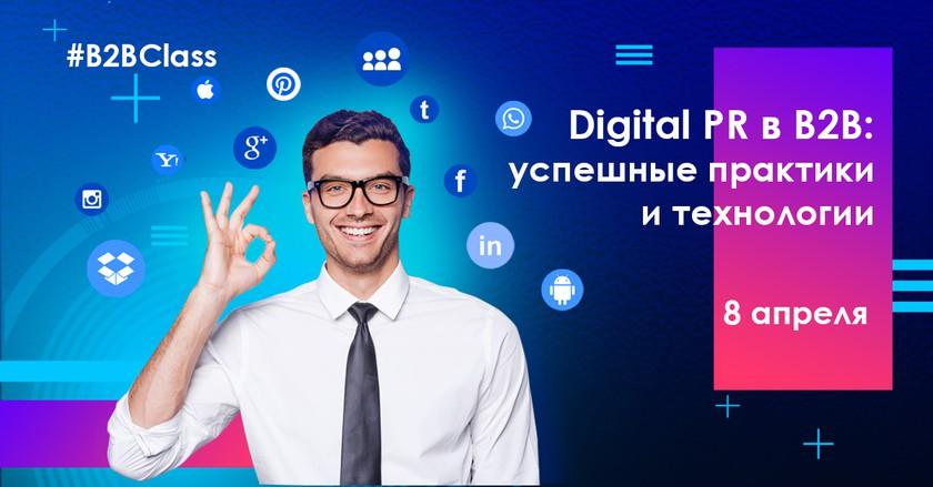 B2B Class: Digital PR в B2B баннер