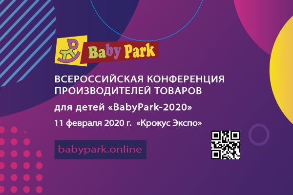 BabyPark-2020 баннер