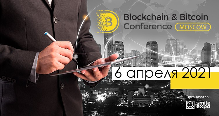 Blockchain & Bitcoin Conference Moscow 2021 баннер