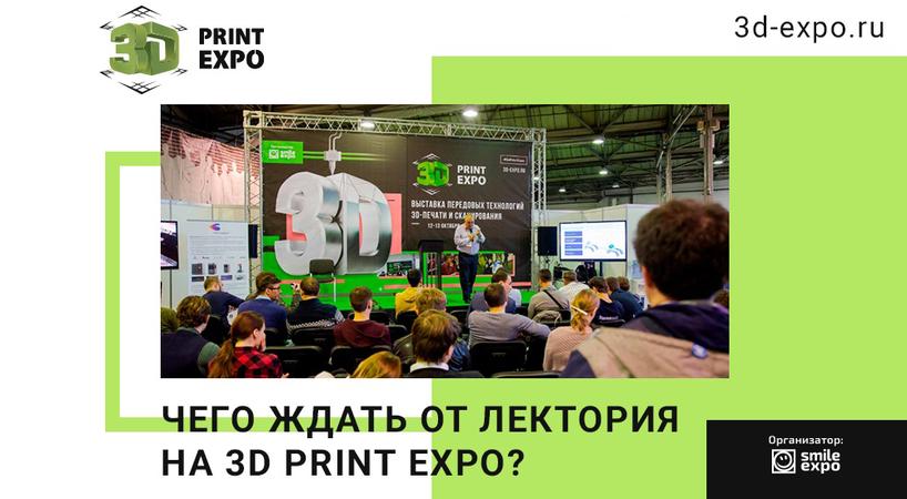 3D Print Expo баннер