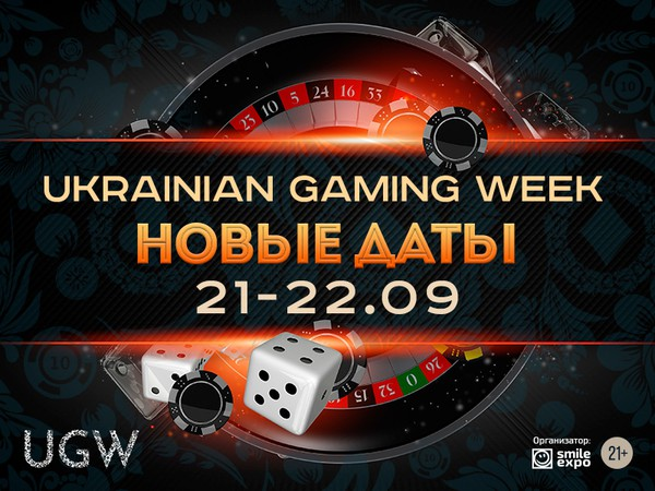 Ukrainian Gaming Week 2021 баннер