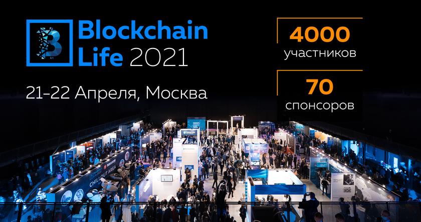 Blockchain Life 2021 баннер
