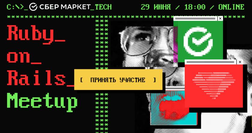 СберМаркет Tech баннер