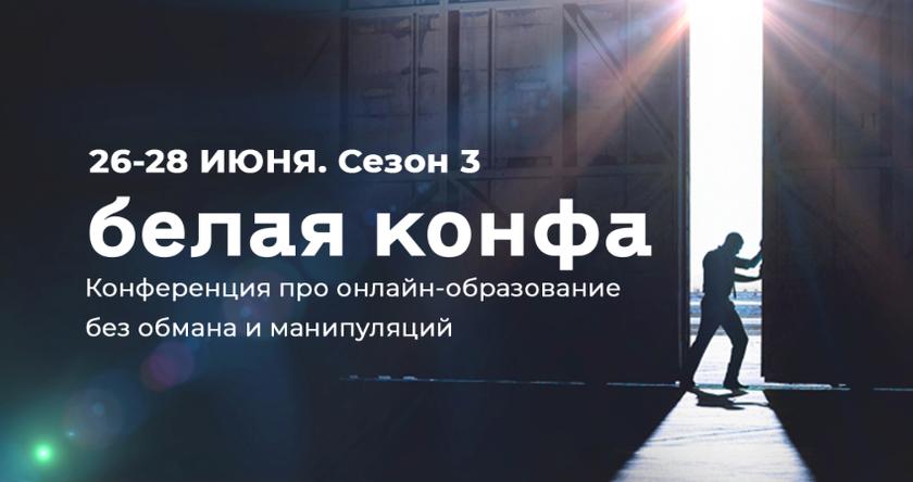 Конференция про онлайн-образование «Белая конфа» баннер