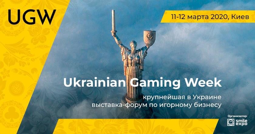 Ukrainian Gaming Week баннер
