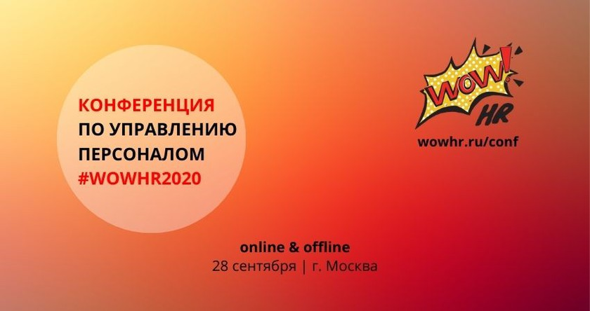 Конференция по управлению персоналом #WOWHR2020 баннер