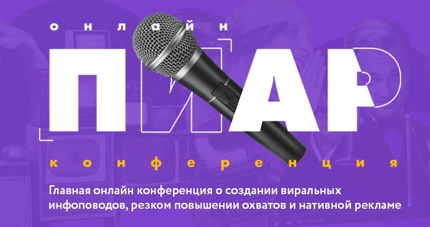 Онлайн Пиар Конференция баннер