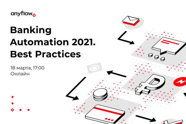 Banking Automation 2021. Best Practices баннер