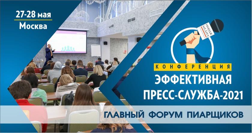 Конференция «ЭФФЕКТИВНАЯ ПРЕСС-СЛУЖБА-2021» баннер