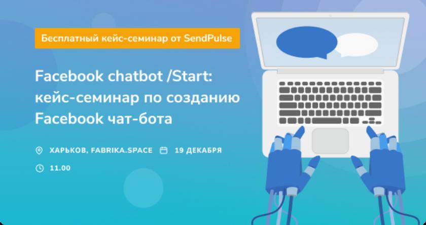 Facebook chatbot /Start: кейс-семинар по созданию Facebook чат-бота баннер