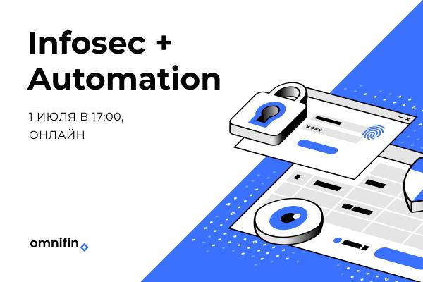 Infosec + Automation баннер