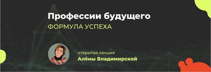 Открытая лекция Алёны Владимирской: профессии будущего баннер