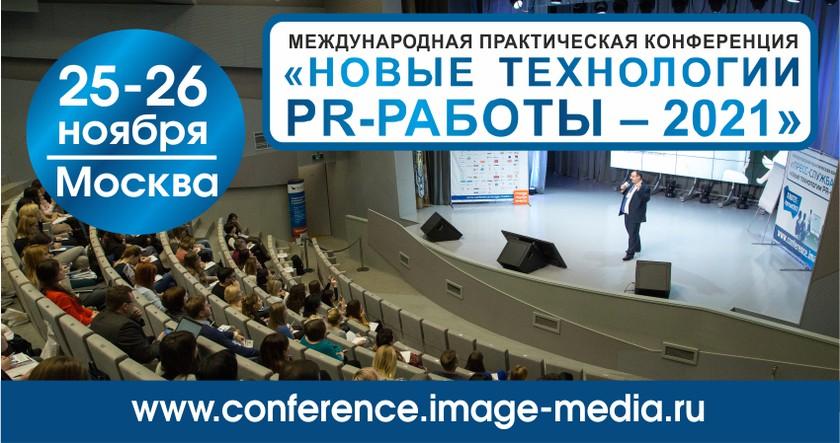 Новые технологии PR-работы 2021 баннер
