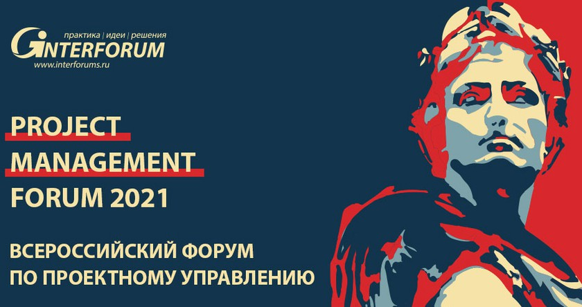 PROJECT MANAGEMENT FORUM 2021 баннер