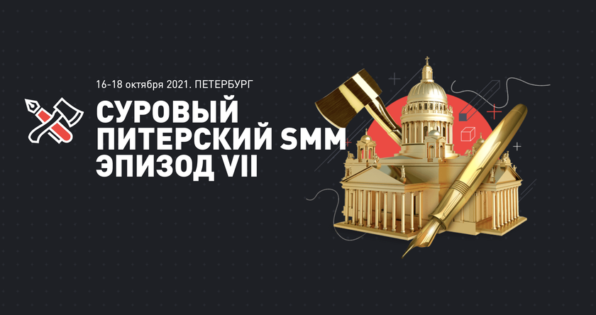 СУРОВЫЙ  ПИТЕРСКИЙ SMM  ЭПИЗОД VII баннер