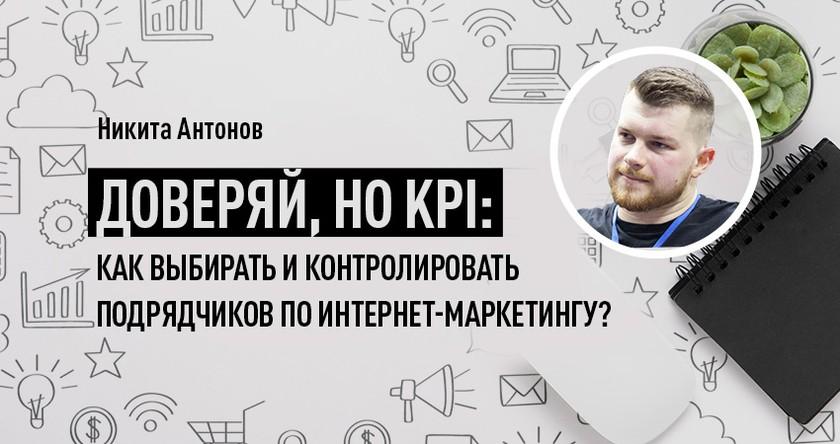 Доверяй, но KPI: как выбирать и контролировать подрядчиков по интернет-маркетингу? баннер