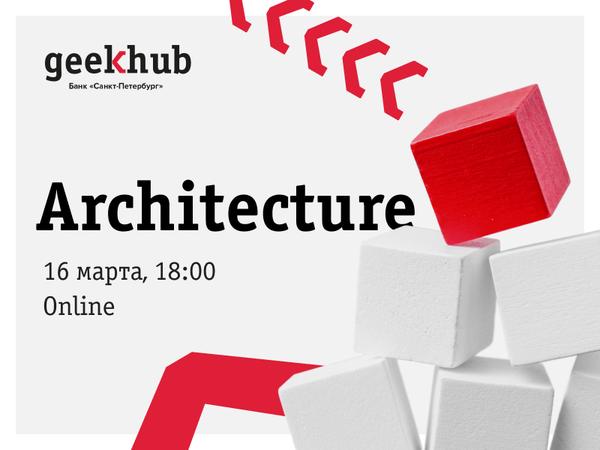 Geekhub Architecture баннер