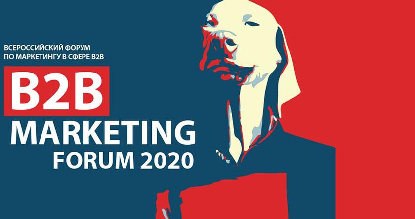 B2B MARKETING FORUM 2020 баннер