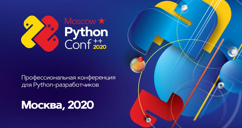 Moscow Python Conf ++ 2020 баннер