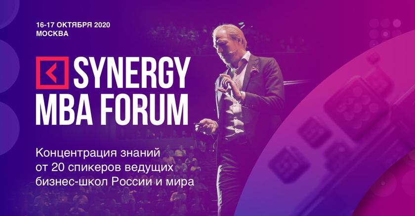 Synergy MBA Forum баннер