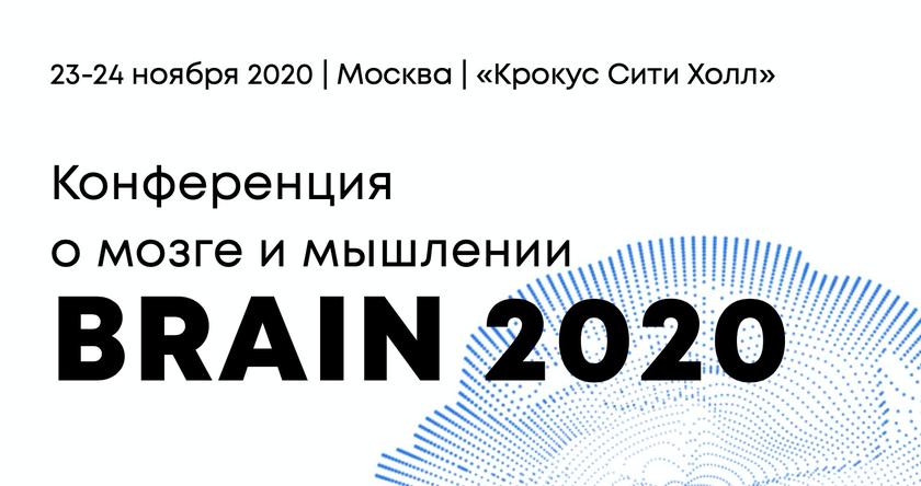 Brain 2020 баннер