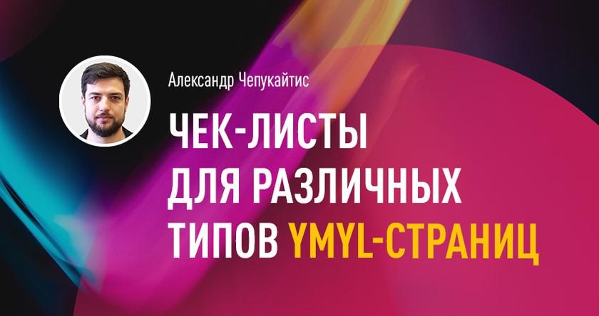 Чек-листы для различных типов YMYL-страниц баннер