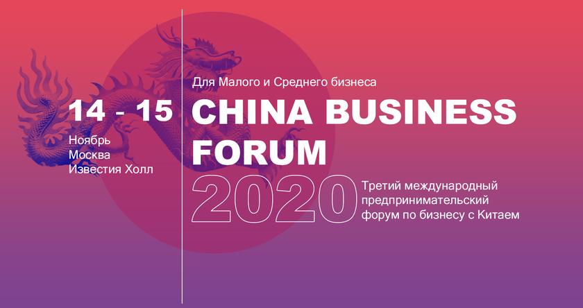 CHINA BUSINESS FORUM 2020 баннер