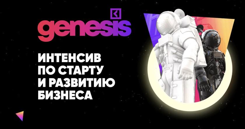 Genesis баннер