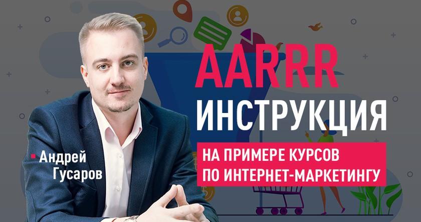AARRR инструкция на примере курсов по интернет-маркетингу баннер